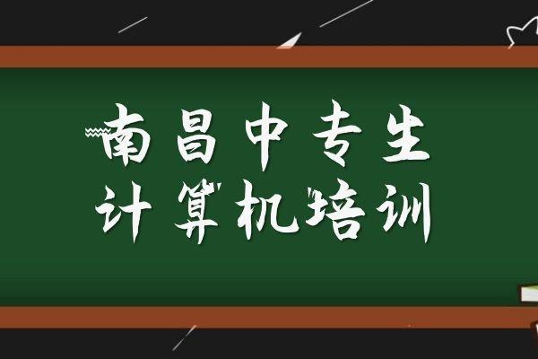 2021年南昌铁路学校读几年学费多少?