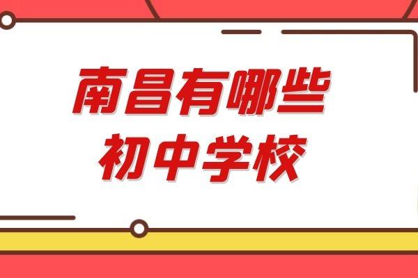 南昌中专电子商务专业有哪些?