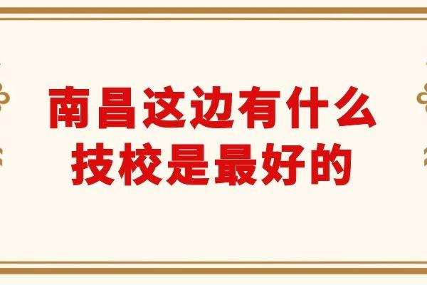 2021年南昌铁路学校读几年
