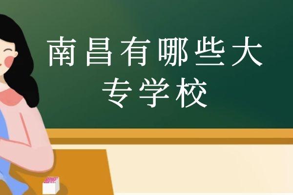 南昌学幼师好的中专学校学费多少钱?