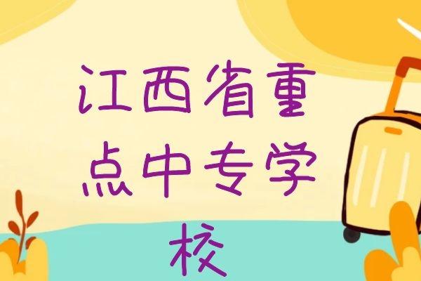 江西省有没有铁路专业学校报名费多少?