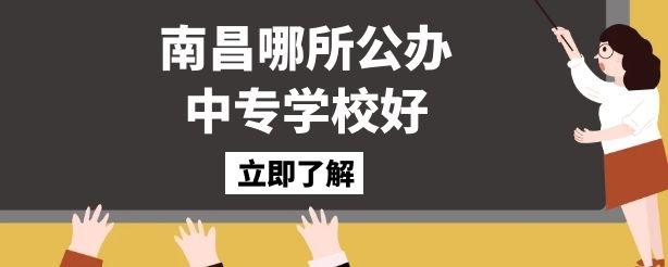 2021年南昌哪个中专学校有厨师专业