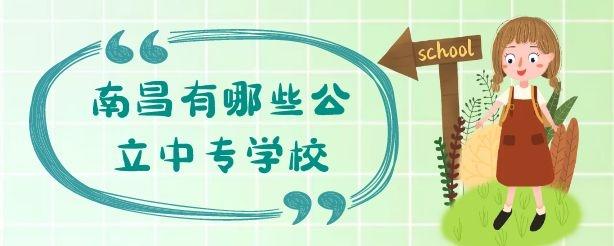 2021年南昌哪个中专学校有铁路专业