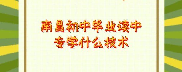 2021年南昌哪个中专学校有物业管理专业