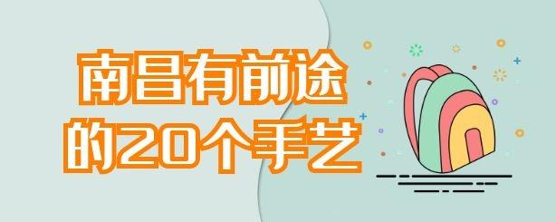 2021年南昌中专有哪些物业管理专业
