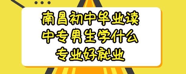 2021年南昌哪个中专学校有-贸易专业