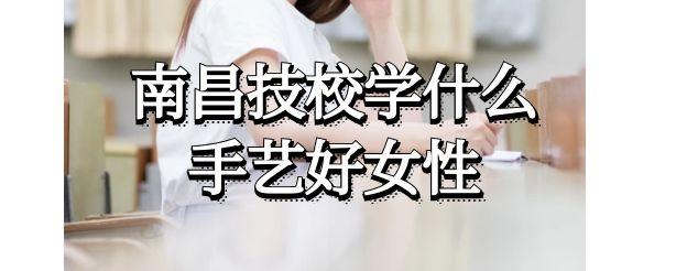 2021年南昌哪个中专学校有电子器件通讯工程技术专业