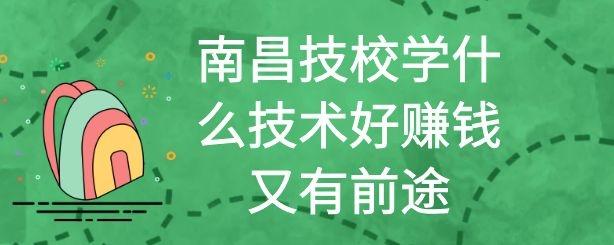 2021年南昌哪个中专学校有营销与策划专业